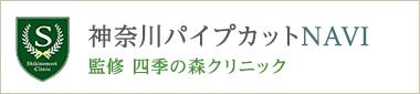 神奈川パイプカットNAVI