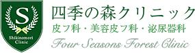 四季の森クリニック